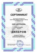Сертификат дилера ООО «Фирма «Радиал»