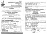Свидетельство СРО «ГЕОБАЛТ» на право выполнения инженерных изысканий в отношении объектов капитального строительства (кроме особо опасных, технически сложных и уникальных объектов, объектов использования атомной энергии)