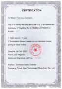 Сертификат авторизованного дистрибьютора RugGear Power Idea Technology (Shenzhen) Co., Ltd.