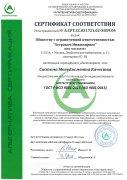 Сертификат соответствия ГОСТ Р ИСО 9001-2015 (ISO 9001:2015) удостоверяет, что система менеджмента качества при выполнении работ по производству радиоэлектронного оборудования соответствует требованиям ГОСТ Р ИСО 9001-2015 (ISO 9001:2015)