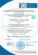 Сертификат соответствия ГОСТ Р ИСО 9001-2015 (ISO 9001:2015) удостоверяет, что система менеджмента качества при осуществлении работ по подготовке проектной документации объектов капитального строительства, которые оказывают влияние на безопасность объектов капитального строительства, соответствует требованиям ГОСТ Р ИСО 9001-2015 (ISO 9001:2015)