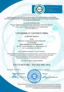 Сертификат соответствия ГОСТ Р ИСО 9001-2015 (ISO 9001:2015) удостоверяет, что система менеджмента качества при осуществлении работ по строительству, реконструкции и капитальному ремонту объектов капитального строительства, которые оказывают влияние на безопасность объектов капитального строительства, соответствует требованиям ГОСТ Р ИСО 9001-2015 (ISO 9001:2015)
