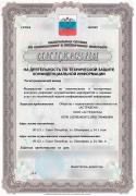 Лицензия ФСТЭК на деятельность по технической защите конфиденциальной информации разрешает осуществление мероприятий и оказание услуг по технической защите конфиденциальной информации