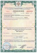 Лицензия Управления ФСБ РФ по СПб и ЛО на проведение работ, связанных с использованием сведений, составляющих государственную тайну