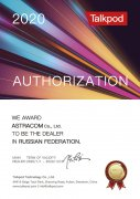 Сертификат авторизованного дилера TalkPod Technology Co., Ltd