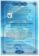 Сертификат соответствия ГОСТ Р ИСО 9001-2015 удостоверяет, что система менеджмента качества, распространяющаяся на разработку, производство, испытание, установку, монтаж, техническое обслуживание, ремонт, утилизацию и реализацию систем и средств радиосвязи, автоматизированных систем связи и систем определения местоположения и ориентации на суше и на море соответствует требованиям  ГОСТ Р ИСО 9001-2015