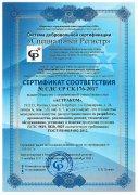 Сертификат соответствия ГОСТ РВ 0015-002-2012 удостоверяет, что система менеджмента качества, распространяющаяся на разработку, производство, реализацию, ремонт, техническое обслуживание, установку и монтаж продукции по кодам ЕКПС 5819, 5820, 5825 соответствует требованиям ГОСТ РВ 0015-002-2012