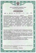 Лицензия Центра по лицензированию, сертификации и защите государственной тайны ФСБ России на осуществление разработки, производства, распространения шифровальных (криптографических) средств, информационных систем и телекоммуникационных систем, защищенных с использованием шифровальных (криптографических) средств, выполнение работ, оказание услуг в области шифрования информации, технического обслуживания шифровальных (криптографических) средств, информационных систем и телекоммуникационных систем, защищенных с использованием шифровальных (криптографических) средств (за исключением случая, если техническое обслуживание шифровальных (криптографических) средств, информационных систем и телекоммуникационных систем, защищенных с использованием шифровальных (криптографических) средств, осуществляется для обеспечения собственных нужд юридического лица или индивидуального предпринимателя)
